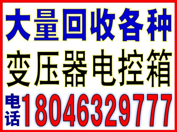 厦门旧电缆收购-回收电话18046329777