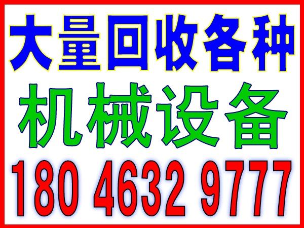 厦门二手印刷设备回收回收电话18046329777