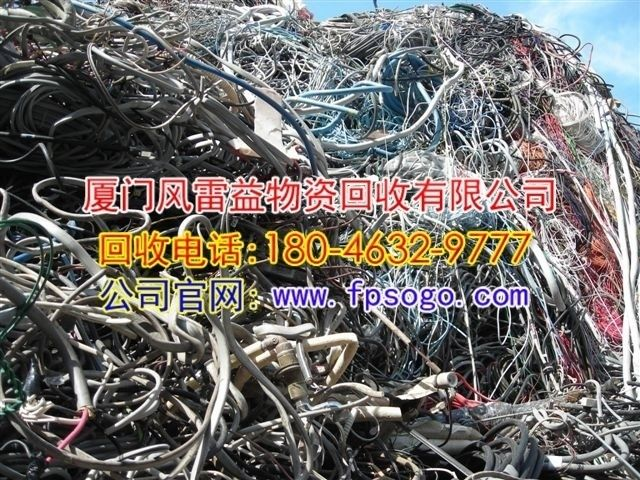 长泰旧电线收购-回收电话;18046329777
