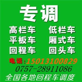 招商招商湛江茂名到山东莱芜市的货运专线专业回程车运输_云南商机网招商代理信息