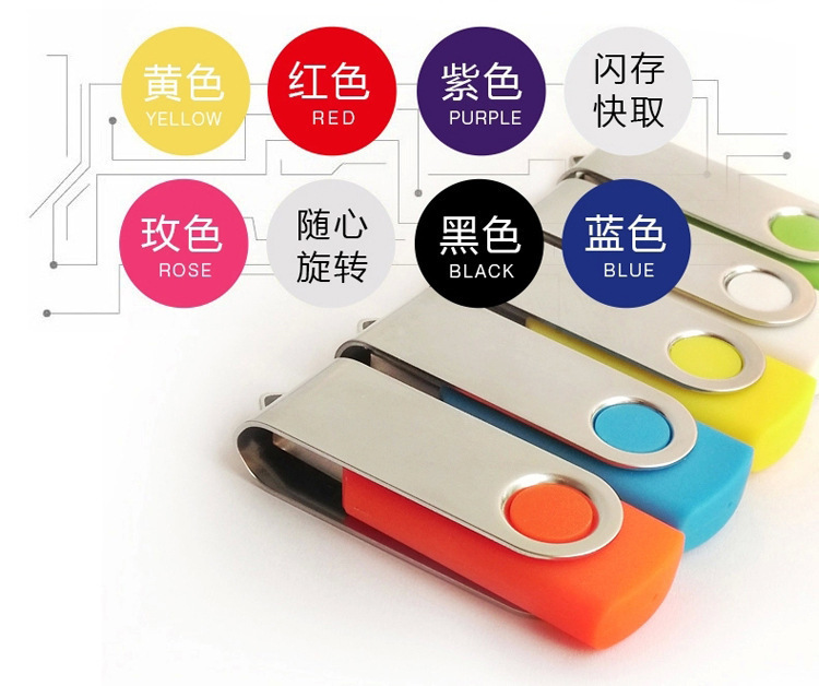 深圳U盘供应商、 企业礼品U盘订制、公司开业促销礼品订制