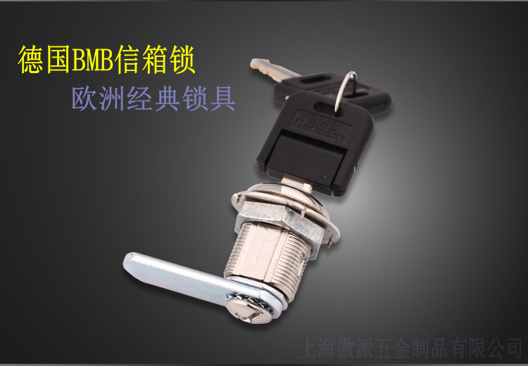 原装进口德国BMB金属箱柜转舌锁、BMB钢制文件柜工具柜锁、BMB钢制家具锁