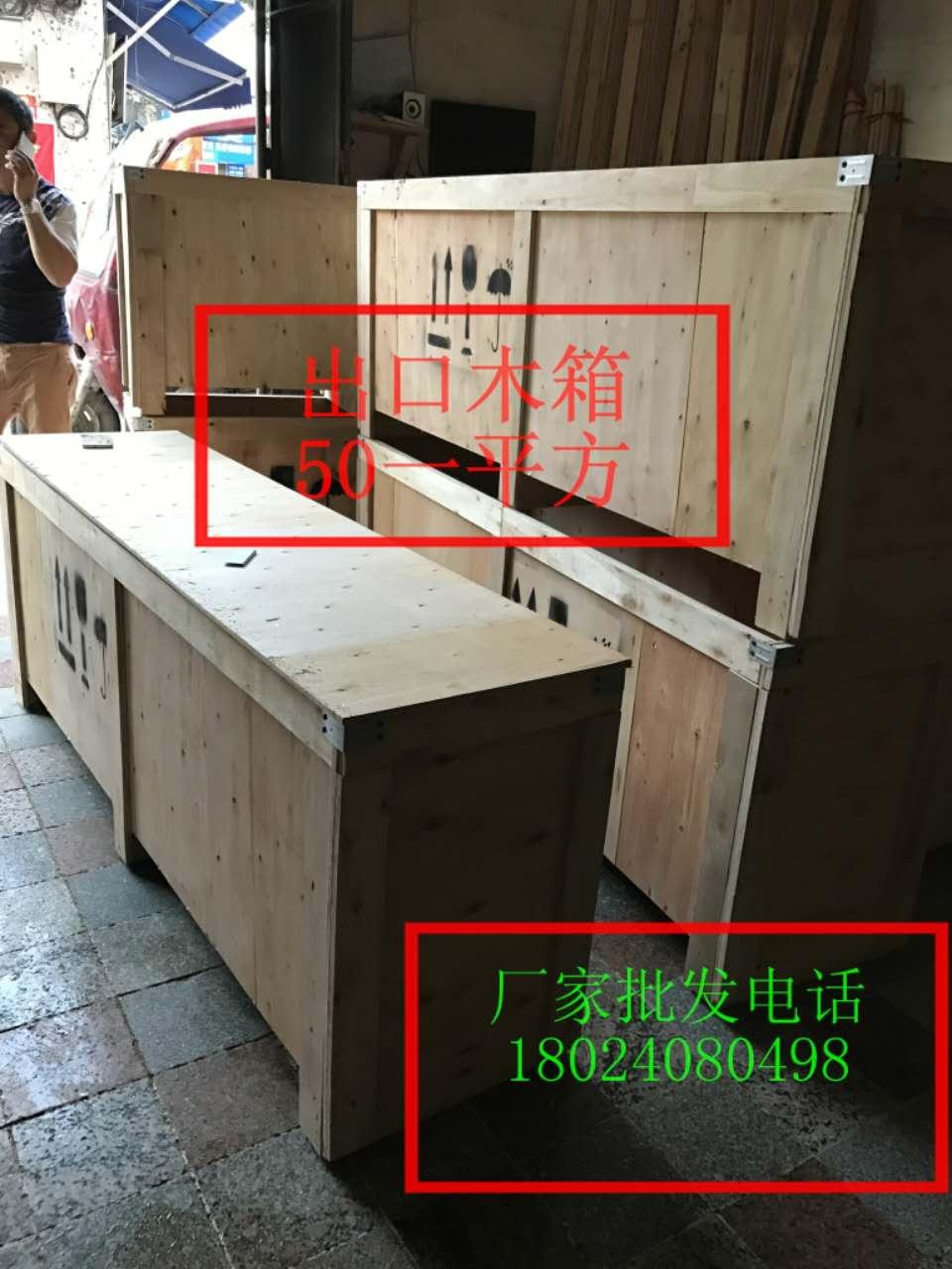 广州定做【免熏蒸出口木箱】电话微信18024080498