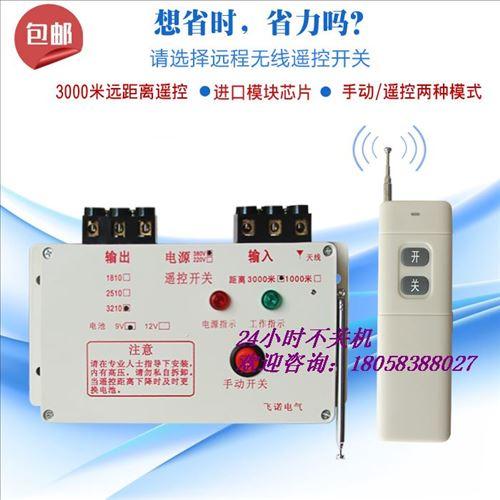 3700W水泵无线遥控遥控开关技术参数
