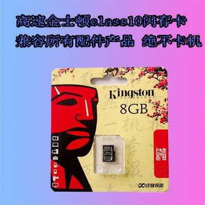 原装8G32G金士顿TF手机内存卡批发价格