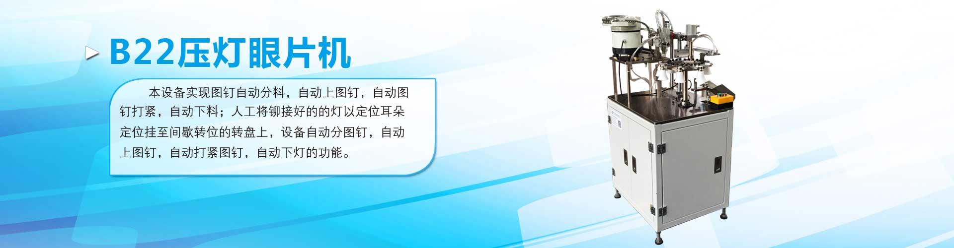 福建B22压灯眼片机专业供应莆田B22压灯眼片机