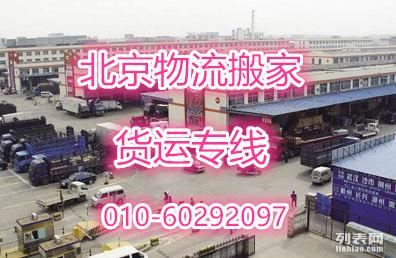 北京到玉屏物流公司*上门取货