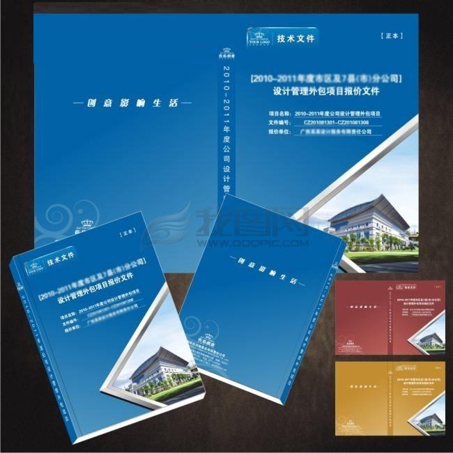 内乡县酒店管理项目投标书专业编写