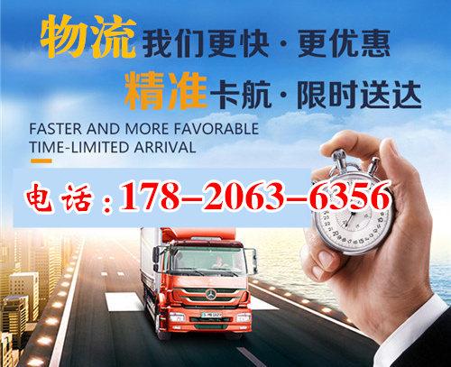 深圳龙华到商洛物流货运专线直达、长途搬家、价格合理