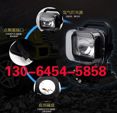 氙气遥控探照灯TX-7117可配置LED光源