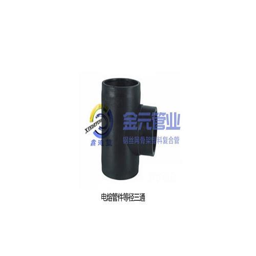 湖南电熔管件等径三通哪里好德阳什邡电熔管件等径三通质量好四川金元管业有限公司