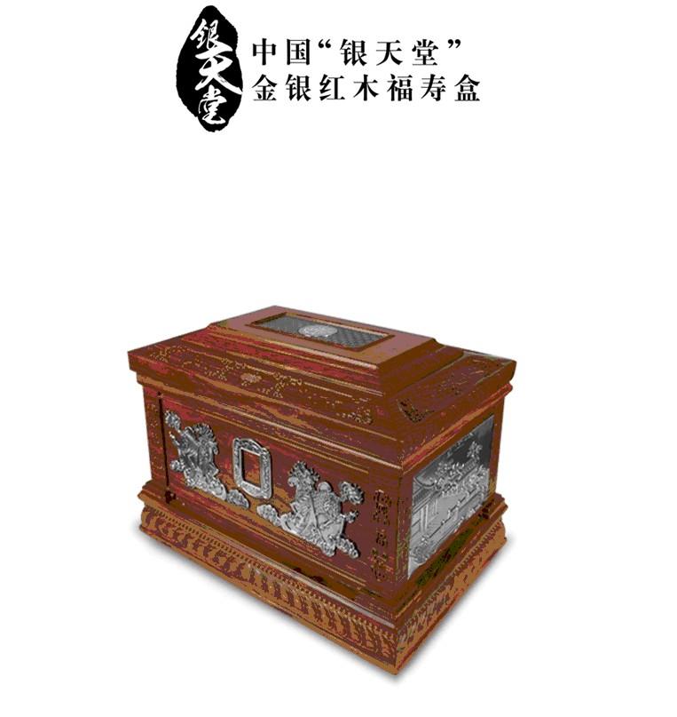 银天堂福寿盒加盟条件品牌好的银天堂金银红木福寿盒低价出售