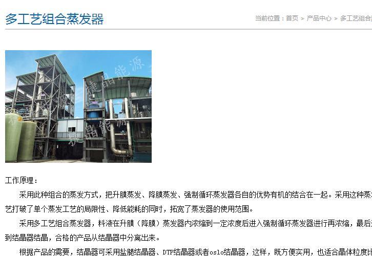 生产多工艺组合蒸发器