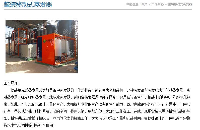 生产整装移动式蒸发器