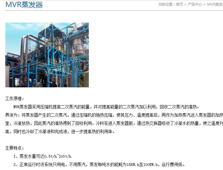 节能环保、废气废液处理、氧化锂处理