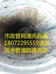 绍兴夏履镇专业清洗疏通下水道附近公司电话