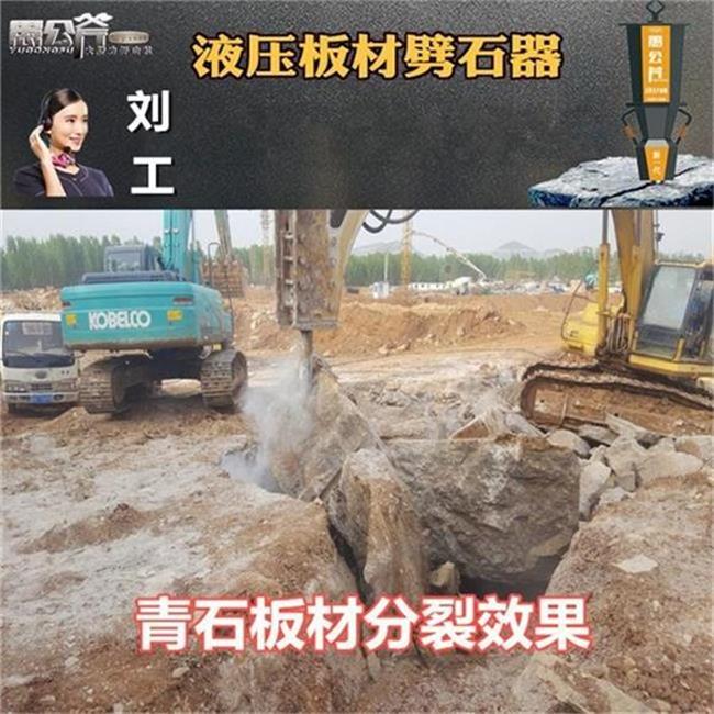 采石场板材开采劈裂机长春市