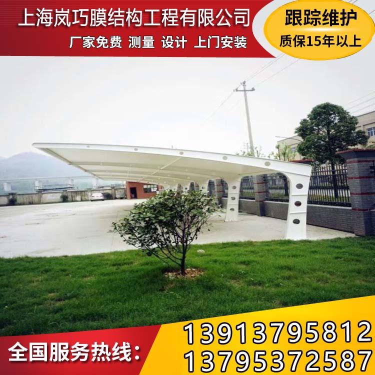 户外车棚停车棚优质供货商、上海岚巧膜结构工程青青草成人在线青青草网站