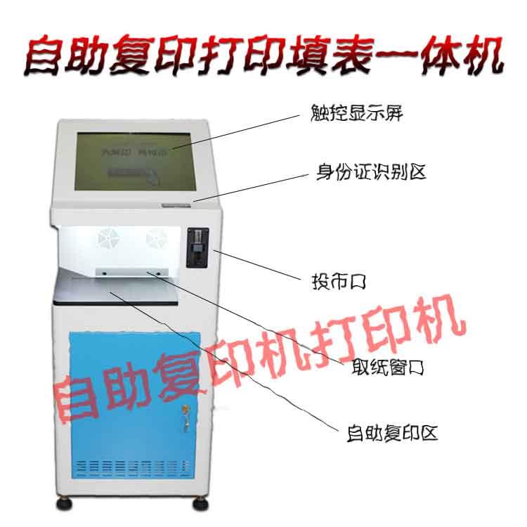 投币复印机  自助投币打印机