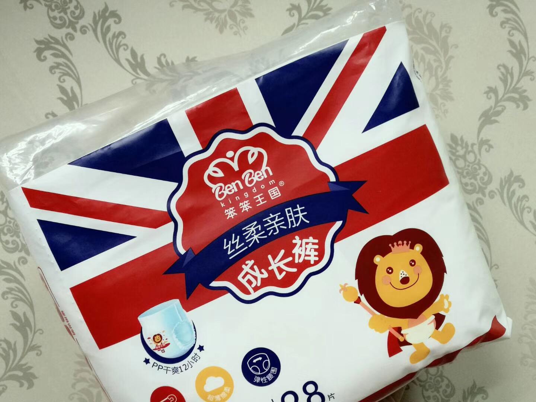 笨笨王国纸尿裤只需进货3箱就可成为官方总代理