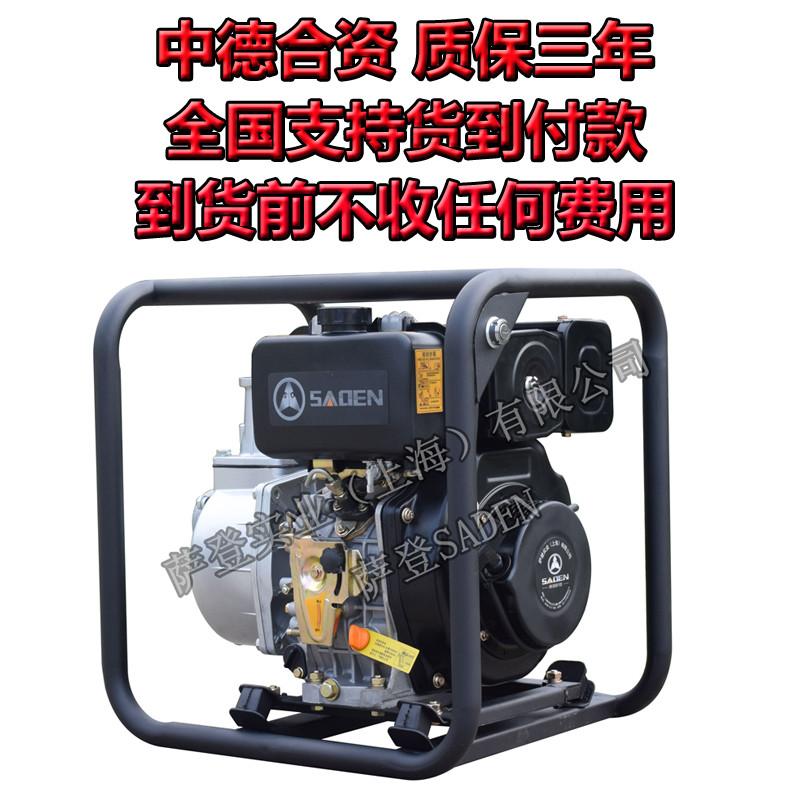 萨登3寸柴油水泵 柴油消防泵 柴油泥浆泵 柴油化工泵 厂家直销