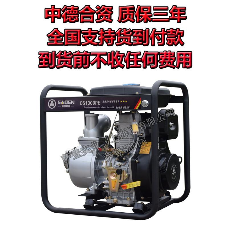 萨登 4寸消防水泵 柴油消防泵 柴油化工泵 抽水机厂家直销