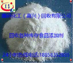 长沙回收过期苯丙氨酸/数量不限18858352885