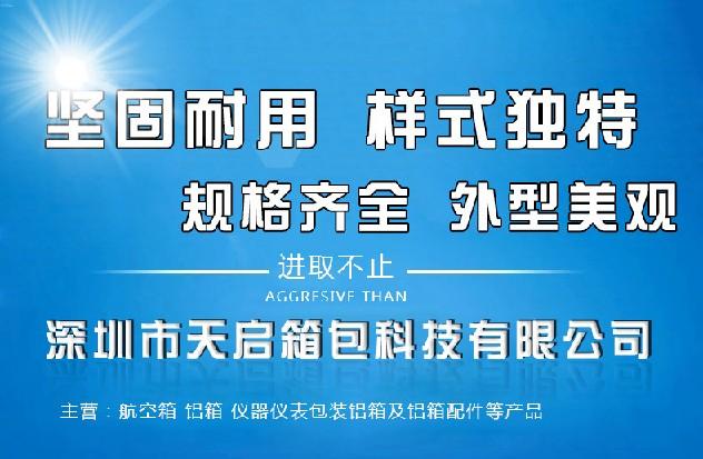 铝合金拉杆工具箱防震仪器运输设备箱价位、畅销深圳的高品质铝合金拉杆工具箱