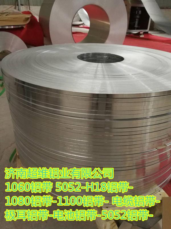 山东1060铝带、冲压5052铝带、5754铝带、铝带0.3mm生产厂家价格