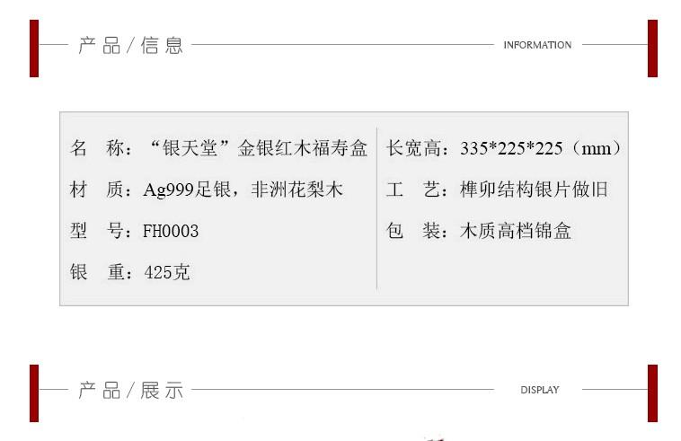 银天堂金银红木福寿盒加盟费用精美的银天堂金银红木福寿盒报价