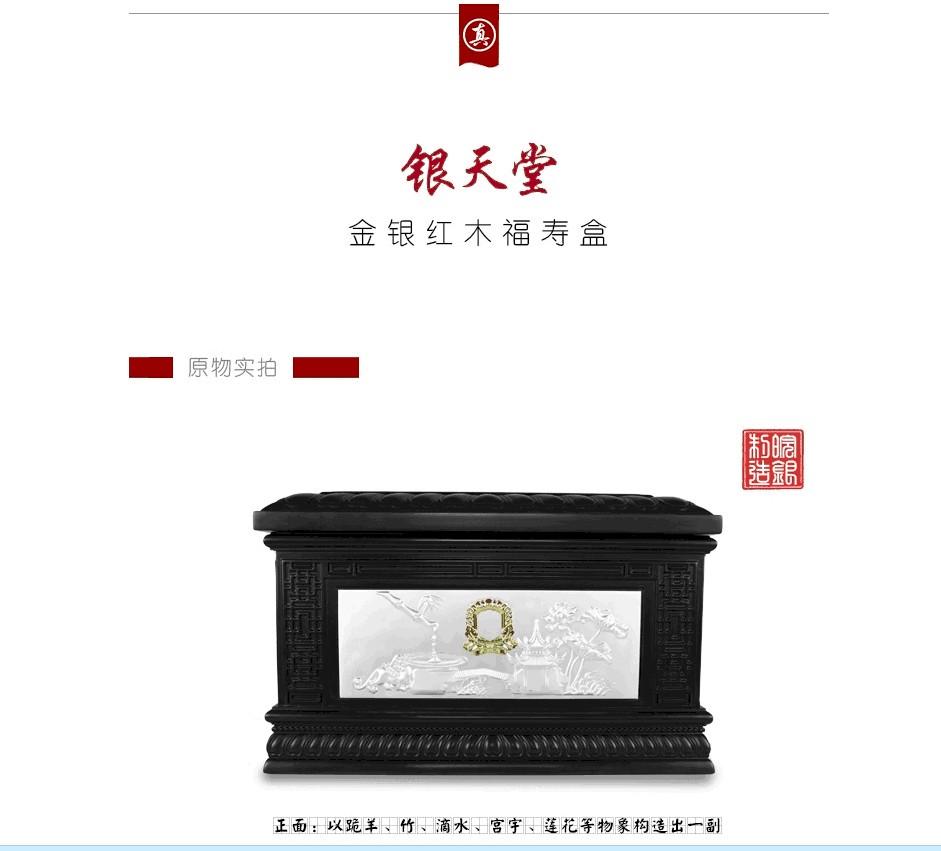 银天堂金银红木福寿盒专业报价福寿盒设计