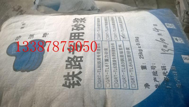朝阳设备二次灌浆料厂家报价灌浆料grt133-8787-5050