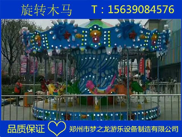儿童乐园游乐设施转马 公园儿童游乐设备