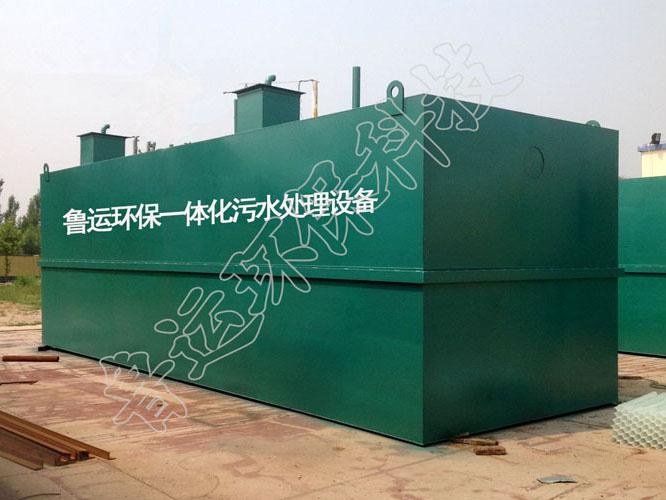 【我们的品质-始终如一】江苏/河南/河北疗养院污水处理设备