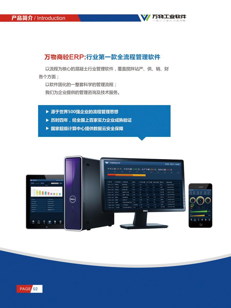 万物搅拌站ERP、拌站ERP软件、拌站ERP图片