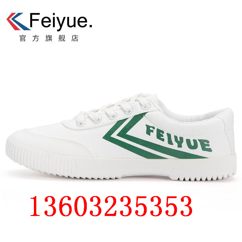 飞跃鞋厂家直销