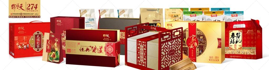 北京肉制品包装设计礼盒(天福号)