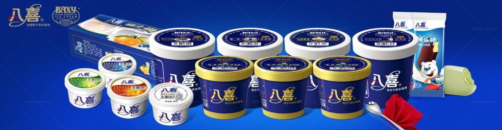 北京广告青青草网站八喜冰淇淋雪糕包装设计