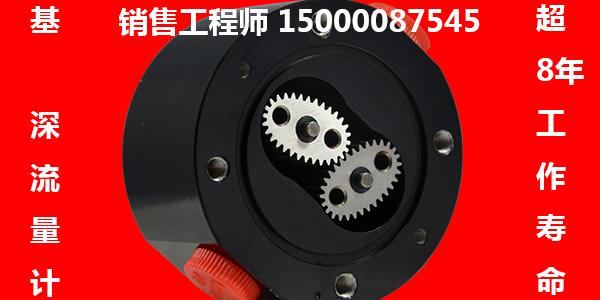 000润滑油圆齿轮流量传感器
