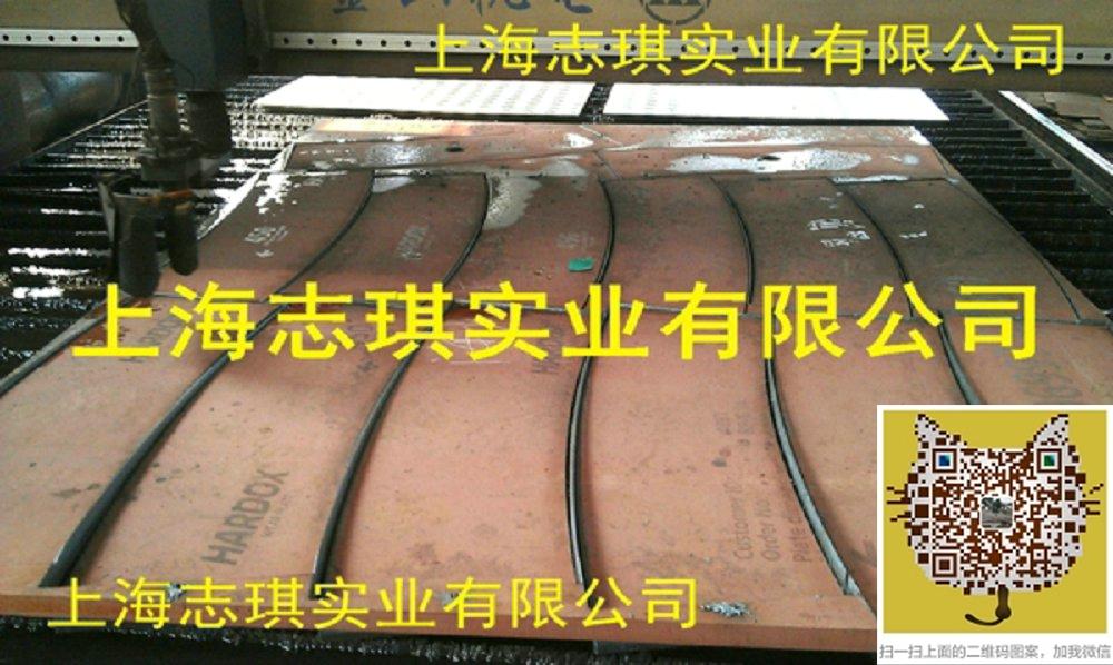 瑞典钢铁hardox550耐磨板进口代理商