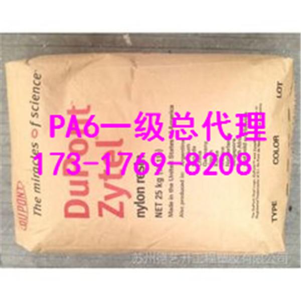 PA66/101F/NC010/BKB009山东淄博代理