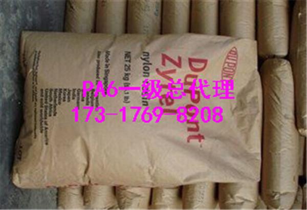 陕西咸阳PA66美国杜邦FE170001NC010上海总代理