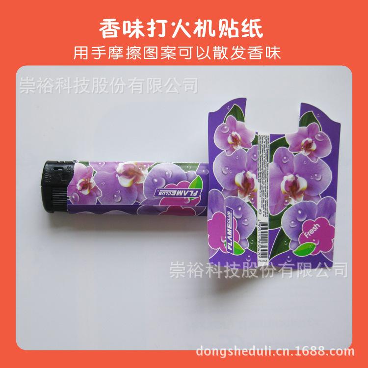 广州崇誉厂家直销 香味粉 感香粉 可按客户要求香味订制