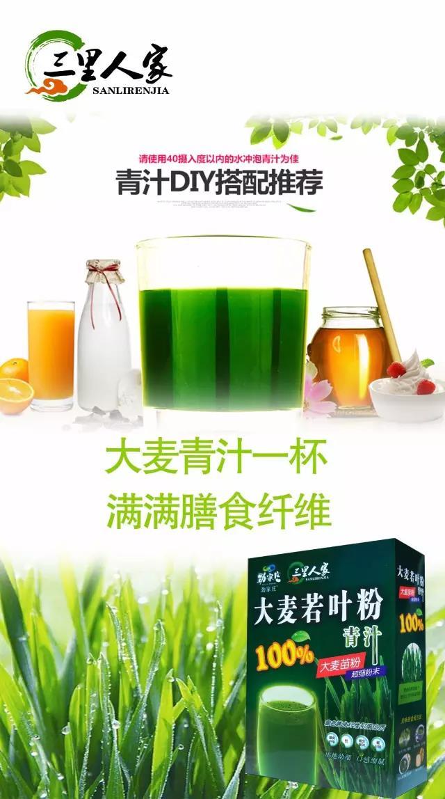秦皇岛优质青汁供应  、保定微商代理