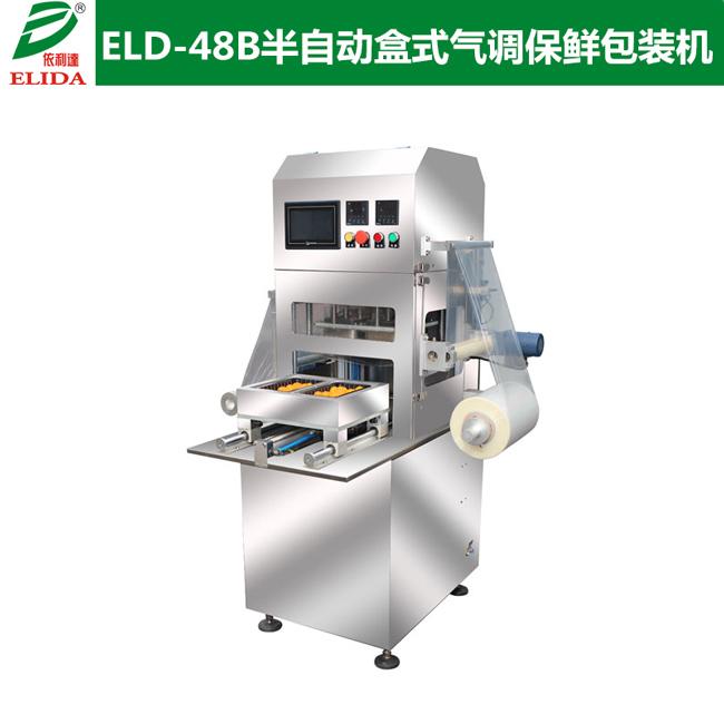 吴川牛羊肉半自动盒式气调保鲜包装机