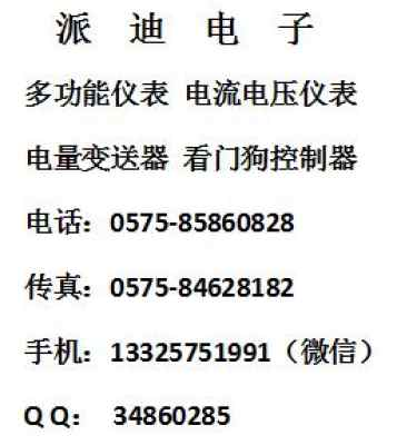 鹤岗PD760-G14智能表