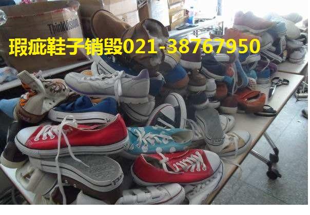 松江专业服装服饰处理中心、松江品牌鞋子箱包焚烧中心