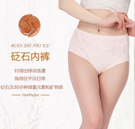 康加加砭石内裤女式养生内裤微商代理小本创业