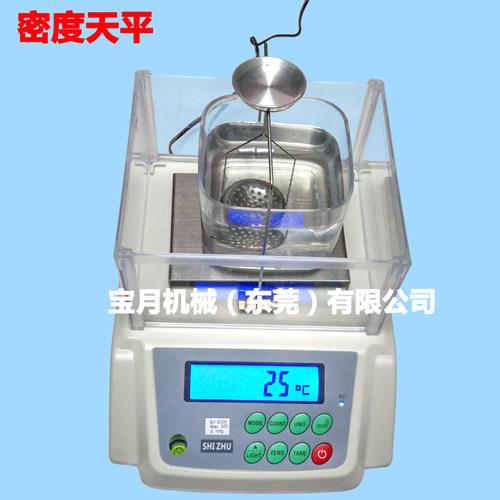 岩石密度测试仪-塑料烟密度测试仪0.001g-瑞士宝月BYS150