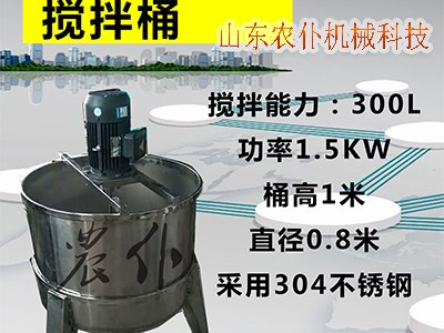 北京专业的搅拌桶规格-洗面机质量